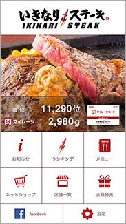 いきなりステーキ アプリ画面