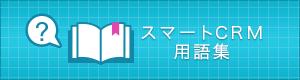 """""""スマートCRM用語集"""