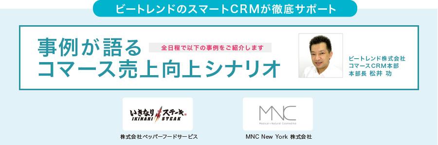 ビートレンドのスマートCRMが徹底サポート 事例が語る コマース売上向上シナリオ