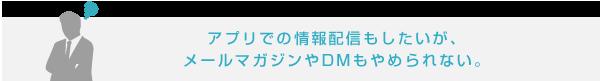 アプリでの情報配信もしたいが、メールマガジンやDMもやめられない。