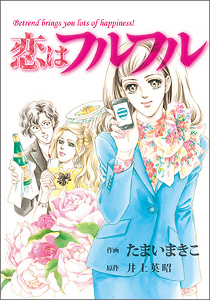 恋はフルフル vol.1「イタリアンバール編」
