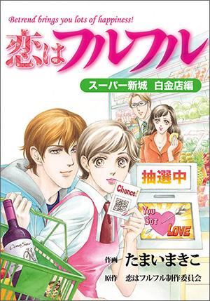 恋はフルフル vol.2「スーパー新城 白金店編」