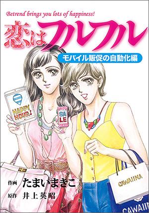 恋はフルフル vol.3「モバイル販促の自動化編」