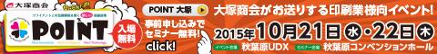 大塚商会 POINT2015