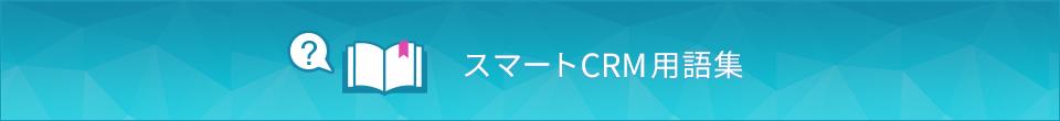 スマートCRM用語集