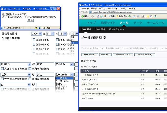 メール配信(スマホ・携帯・PC)