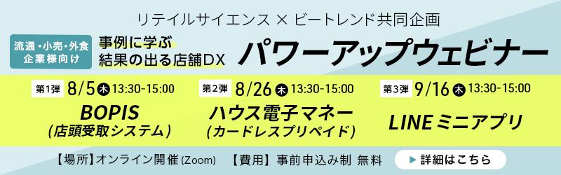 【オンラインセミナー】事例に学ぶ結果の出る店舗DX パワーアップウェビナー