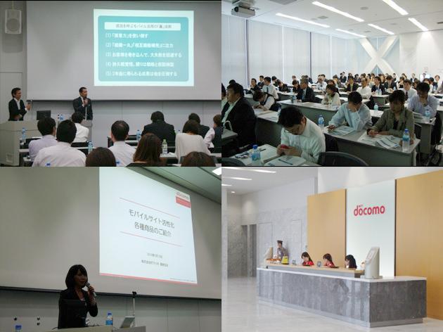大阪モバイルマーケティングカレッジ初講演レポート