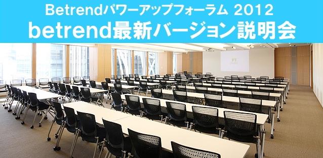 Betrendパワーアップフォーラム2012