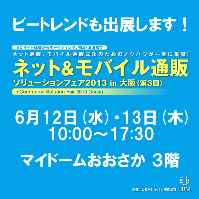 ネット&モバイル通販ソリューションフェア2013 in 大阪