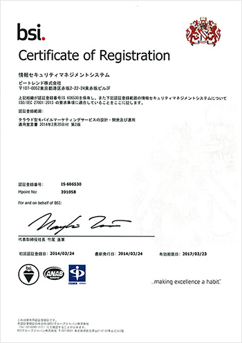 IS 606530 / ISO 27001:2013証明書