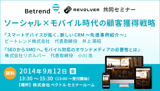 Revolver/Betrend共同セミナー ~ソーシャル × モバイル時代の顧客獲得戦略~