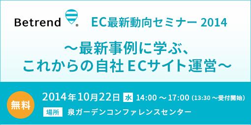 EC最新動向セミナー2014