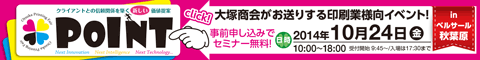 大塚商会 POINT2014