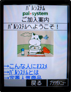 パルシステムの携帯サイト
