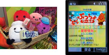 ぷっちょの携帯サイト「ぷっちょワールド