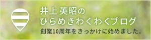 井上英昭のひらめきわくわくブログ