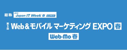WEB & モバイル EXPO 春