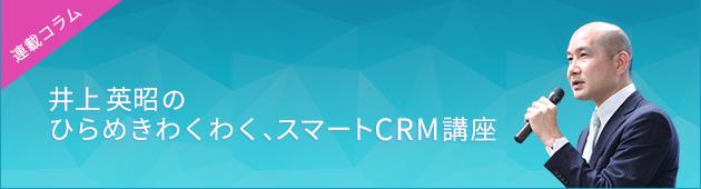 井上英昭のひらめきわくわく、スマートCRM講座