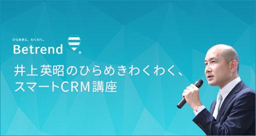 「井上英昭のひらめきわくわく、スマートCRM講座」