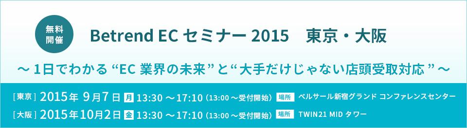 Betrend ECセミナー 2015 東京・大阪