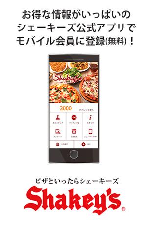 『シェーキーズ』公式アプリ