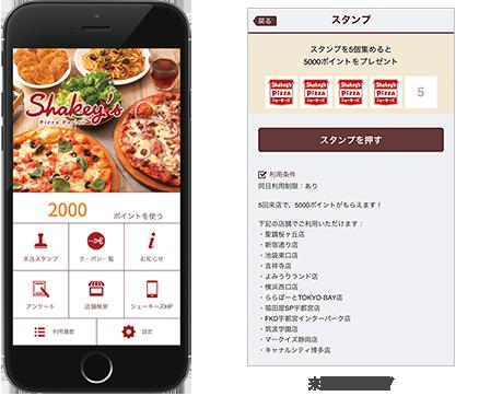 『シェーキーズ』公式スマートフォンアプリ