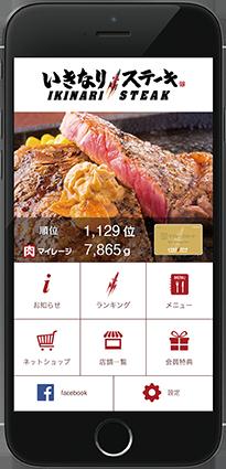 『いきなり!ステーキ』アプリ