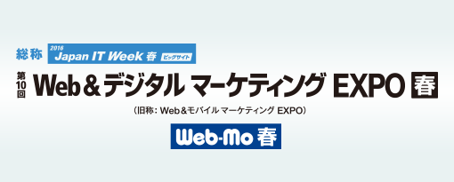 第10回 Web&デジタル マーケティング EXPO【春】