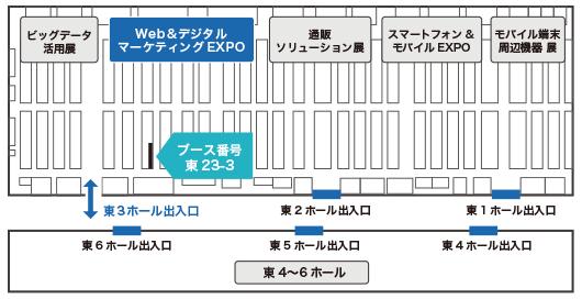 第10回 Web&デジタル マーケティング EXPO【春】小間位置