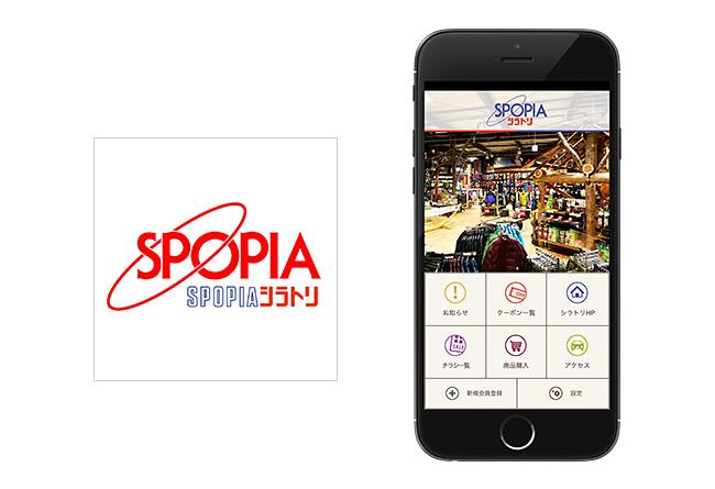 『SPOPIA シラトリ』公式アプリ