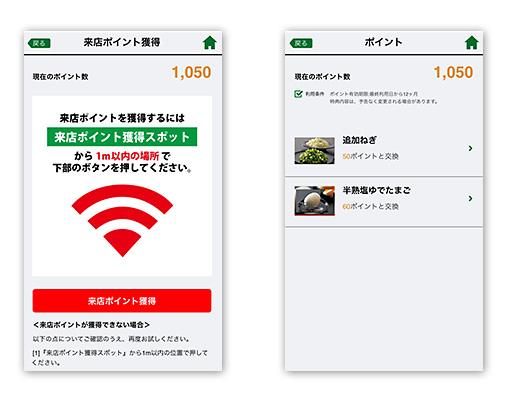 天然とんこつラーメン専門店『一蘭』 のスマートフォン公式アプリ