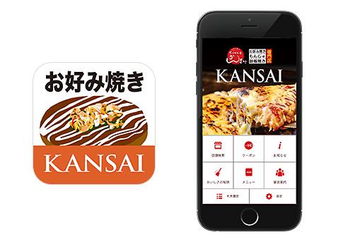 『お好み焼きKANSAI』の公式スマートフォンアプリ