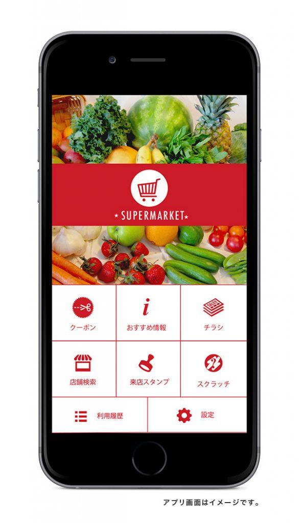 ビートレンド & グリーンスタンプ、 スーパーマーケット向けのポイント連携・スマートフォンアプリ提供で協業