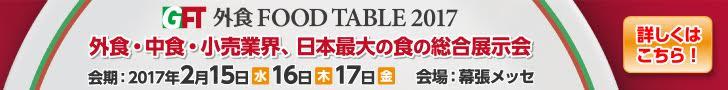 外食 FOOD TABLE in JAPAN 2017