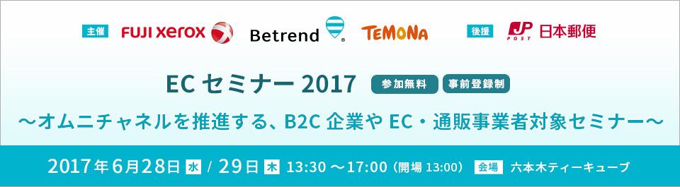 ECセミナー 2017 〜オムニチャネルを推進する、B2C企業やEC・通販事業者対象セミナー〜
