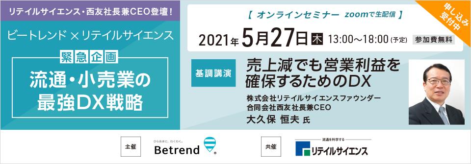 【オンラインセミナー】緊急企画 ビートレンド×リテイルサイエンス『流通・小売業の最強DX戦略』