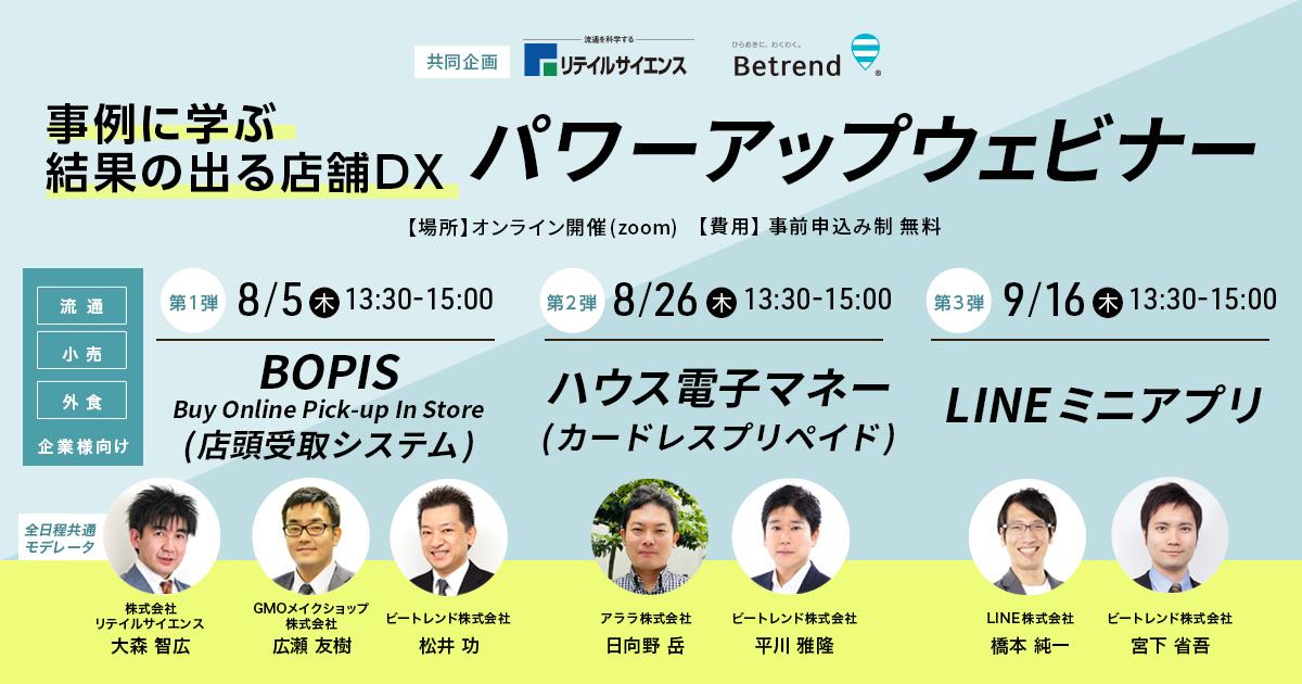 【オンラインセミナー 】事例に学ぶ結果の出る店舗DX パワーアップウェビナー